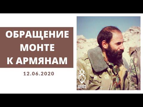 ВОЗЬМИТЕ В РУКИ ОРУЖИЕ! Обращение Монте Мелконяна к армянам 2020