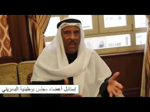 الشيخ فيصل الحمود استقبل أعضاء مجلس بوطبنية البحريني