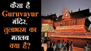 भगवान श्रीकृष्ण के Guruvayur मंदिर की महत्ता और इतिहास जानिये हिंदी में