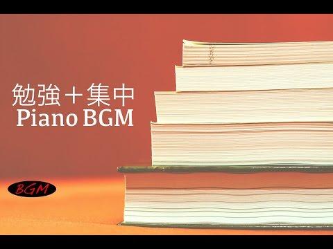 勉強+集中BGM!!リラックスBGM!!ピアノインストゥルメンタル!!就寝用にも!! - Поисковик музыки mp3real.ru