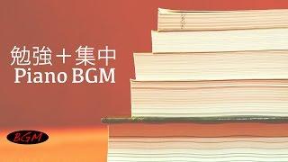 勉強+集中BGM!!リラックスBGM!!ピアノインストゥルメンタル!!就寝用にも!!