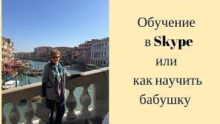 Обучение в Skype или как научить бабушку работать в онлайн