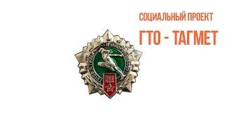 Ролик ГТО ТАГМЕТ (www.chocomedia.ru)