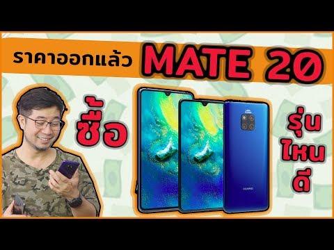 Huawei Mate 20 ไขข้อข้องใจทีละตัว เลือกรุ่นไหนดี ? - วันที่ 25 Oct 2018