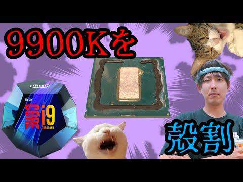 【永久保存版】超当たり9900Kをチキりながら殻割〜恐怖のハンダ除去〜