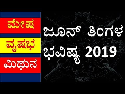 ಮೇಷ-ವೃಷಭ-ಮಿಥುನ-ಜೂನ್-ತಿಂಗಳ-ಭವಿಷ್ಯ-|-mesha-vrushabha-mithuna-june-month-astrology-in-kannada