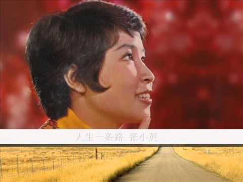人生一条路 by 张小英 Zhang Xiao Ying & The Travellers