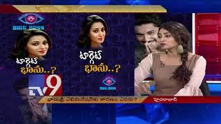 House mates took my advice negatively Bhanu Sri TV9