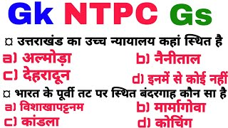 ntpc gk questions ,Gk in Hindi, Gk test,  gk Gs important question,railway gk questions, top gk