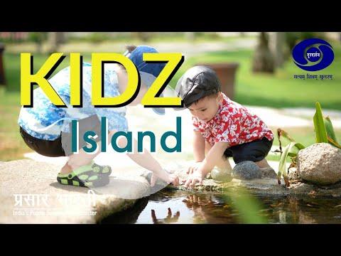 Kidz Island Street Play