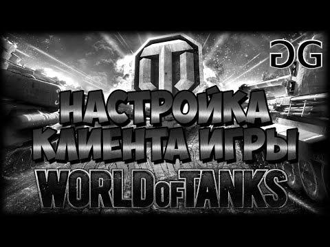 World Of Tanks не запускается решение проблемы