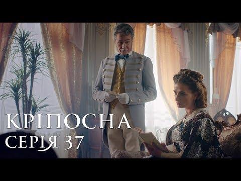 КРЕПОСТНАЯ | СЕРИЯ 37 | Сериал | Мелодрама