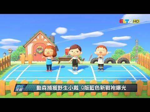 愛爾達電視20200419│【羽球防疫中】動森捕獲野生小戴