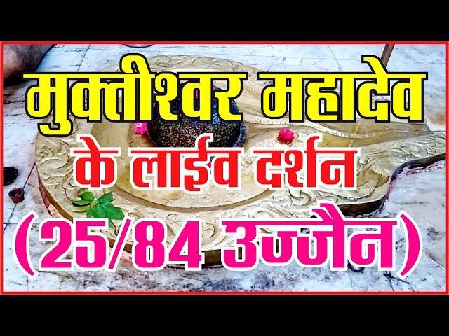 मुक्तीश्वर महादेव के लाईव दर्शन (25/84 उज्जैन),#hindi #breaking #news #apnidilli