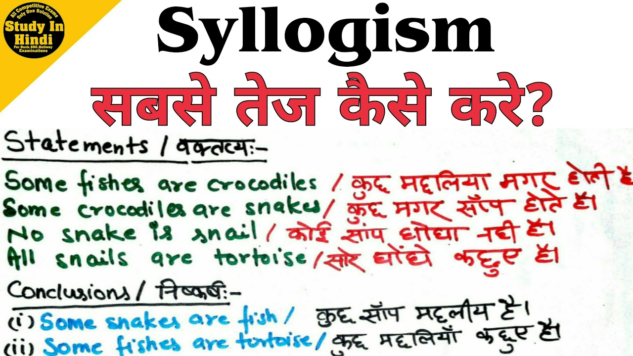 Reasoning trick syllogism for ssc cgl 2017 cpo si ssc mts reasoning trick syllogism for ssc cgl 2017 cpo si ssc mts simple use with venn diagram 01 pooptronica