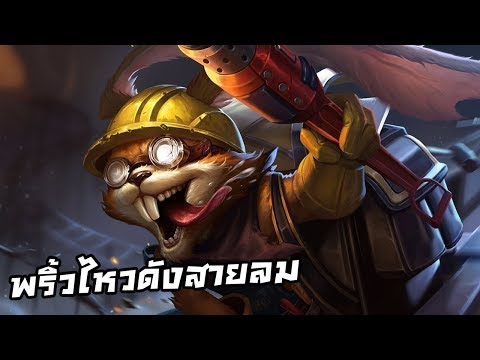 Rov the series - Slimz กระต่ายน้อย สายซอยยับ !! #36