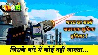 भारत का सबसे खतरनाक खुफिया हथियार जिसके बारे में कोई नहीं जानता - India Top Secret Weapon (HINDI)