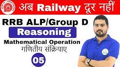 6:00 PM RRB ALP/Group D I Reasoning by Hitesh Sir|Mathematical Operation|अब Railway दूर नहीं IDay#05