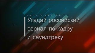 Угадай российский сериал по кадру и саундтреку  1 
