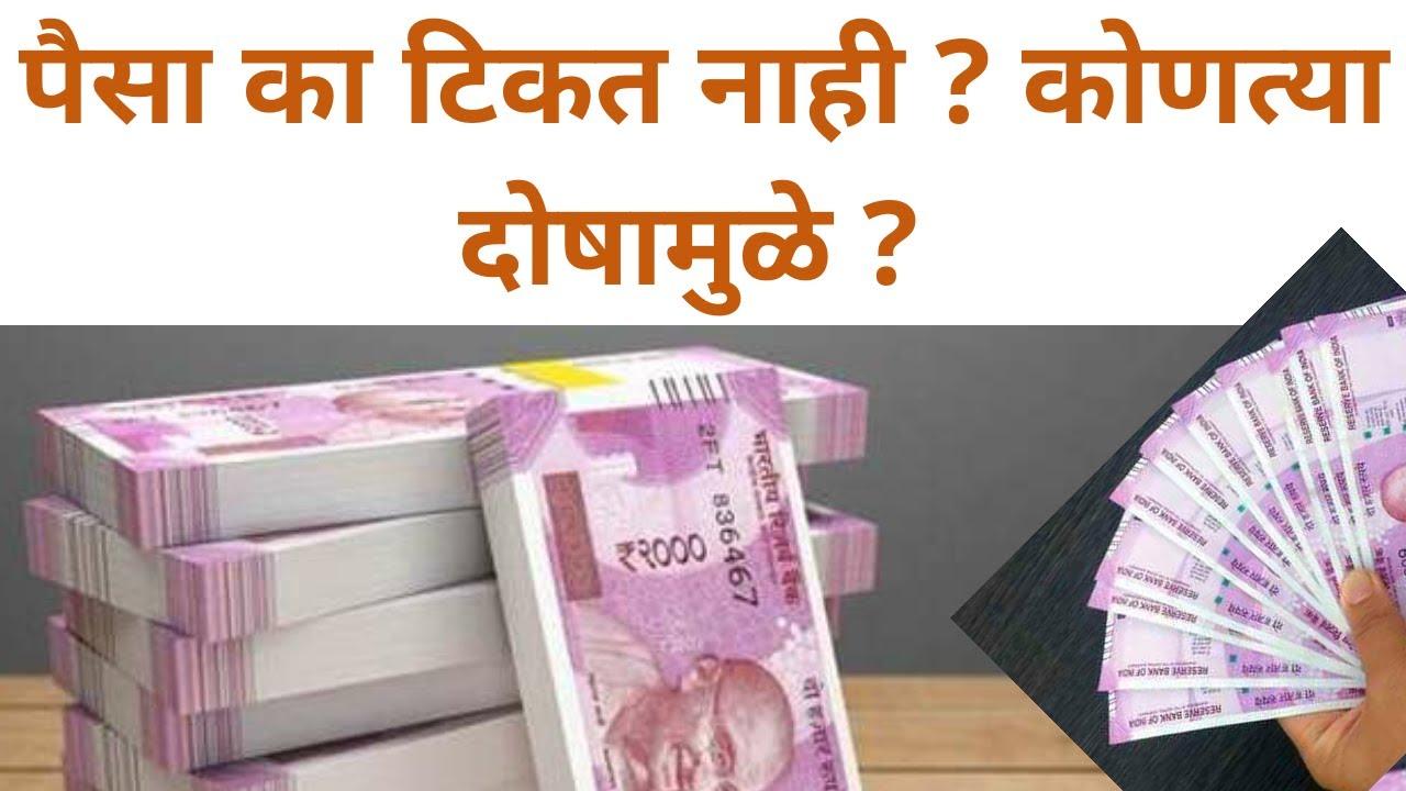 पैसा का टिकत नाही?कोणत्या दोषामुळे(Makrannd sardeshmukh)