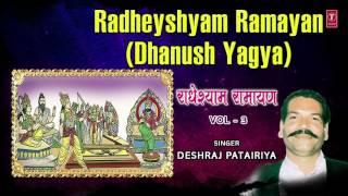 RadheshyamA Ramayan VOL.3 I Dhanush Yagya I Deshraj Patairiya I Full Audio Song