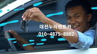 대전 세종렌트카 신차렌트카 승합차렌트카