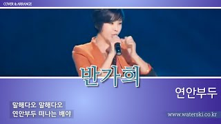 반가희 - 연안부두 | 베이스 편곡 / Bass Arr…