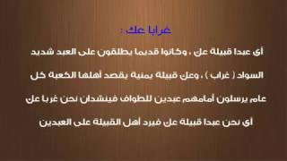 تفسير نشيد العرب فى الجاهلية نحن غرابا عك عك