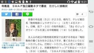 寺島進 SMAP独立騒動ネタで暴走 たけしに挑戦状 デイリースポーツ 1...