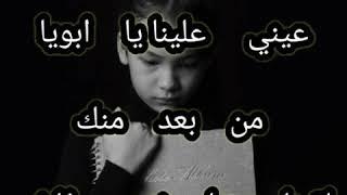 حاله واتس حزينه جدا عن فراق الاب  …عيني علينا يا ابويا |تترمسلسل السبع بنات 🆕