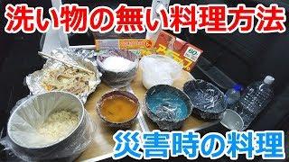 災害時や断水時に有効な洗い物を出さない袋炊飯やホイルを利用した料理方法【アイラップ】 thumbnail