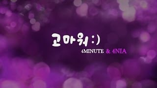 4minute - �nbsp;e��워 : Thank You :... @ www.OfficialVideos.Net