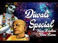 Hare Krishna Hare Rama | Krishna Dhuns Collection - Diwali Special Songs