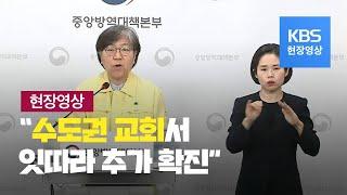 """[중앙방역대책본부] """"안양 주영광교회·수원 중앙침례교회…"""