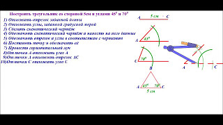 Построение треугольника по стороне и 2 углам.wmv