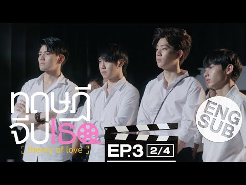 [Eng Sub] ทฤษฎีจีบเธอ Theory of Love | EP.3 [2/4]