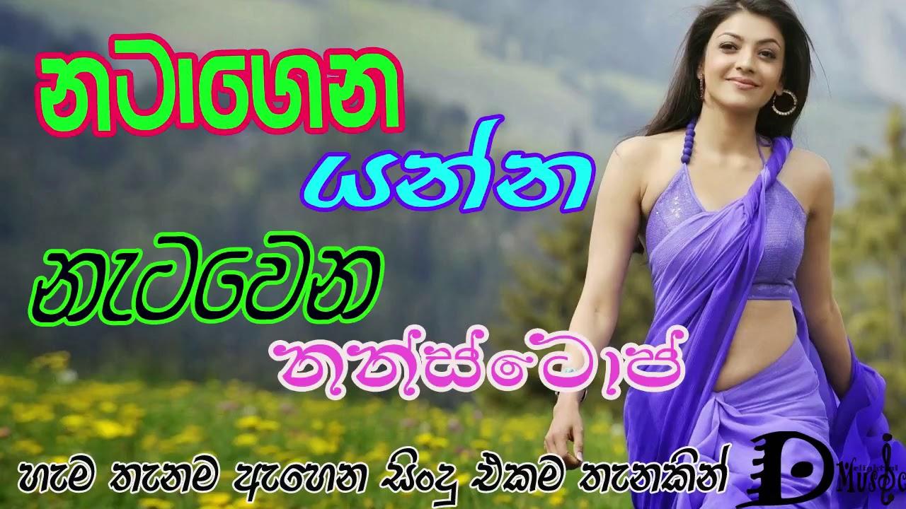 Sinhala songs midi track
