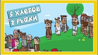 Чудеса Иисуса - 5 хлебов и 2 рыбки - Христианские мультфильмы - Благая весть Дети