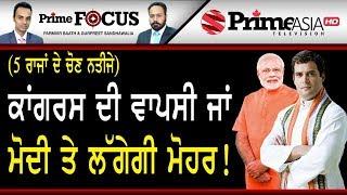 Prime Focus 🔴(LIVE) 345 Parmvir Baath & Gurpreet Sandhawalia