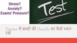 Exams में बच्चों की Health का कैसे ध्यान रखें | Nutrition During Exams | Hello Friend TV