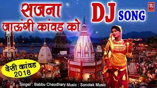 सजना जाउंगी कावड़ को | Desi Kawad Dj Song | Babbu Chaudhary, Chanchal Banjara | Rathore Cassettes