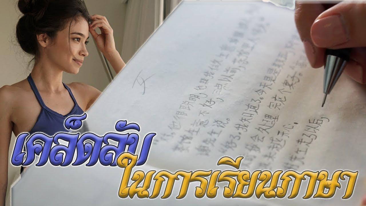 สาวบราซิล พูดภาษาไทย และ อ่านภาษาจีน ได้ยังไง