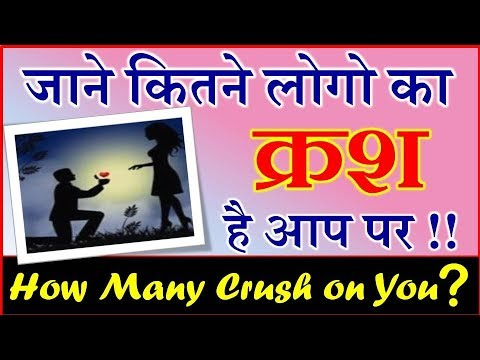 You have crush on me meaning in hindi