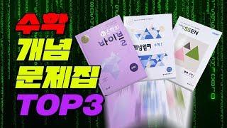 [새학기 정복] 수학 개념 문제집 추천 TOP 3 | …