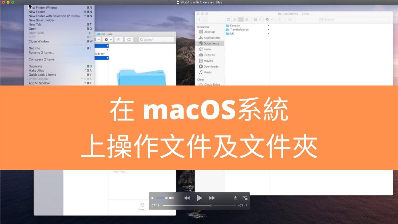 在Mac系統上操作文件及文件夾 #004 - YouTube