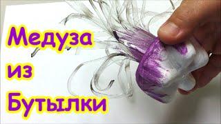 медуза из пластиковой бутылки как сделать