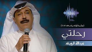 عبدالله الرويشد رحلتي جلسات وناسه 2017