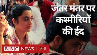 Kashmir के युवा और तमाम लोग Eid के मौक़े पर पहुंचे दिल्ली के जंतर-मंतर (BBC Hindi)