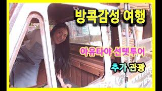 [방콕 감성여행]아유타야 선셋투어-선택 관광 안내(수상…