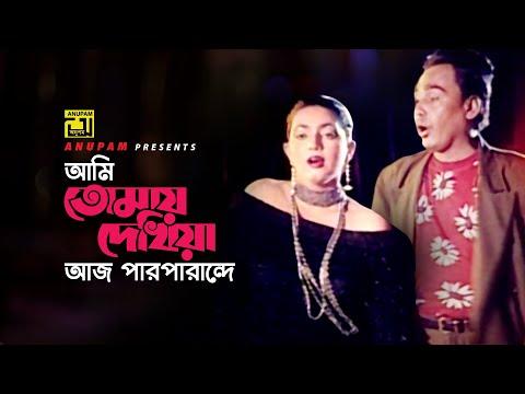 Ami Tomay Dekhiya   আমি তোমায় দেখিয়া   Shabnaz & Humayun Faridi   Andrew Kishore   Agun Jole